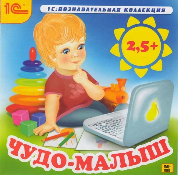 Чудо-малыш 2,5+ (PC CD)
