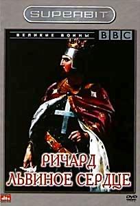 BBC Великие воины Ричард Львиное Сердце на DVD