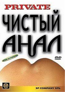 ЧИСТЫЙ АНАЛ на DVD