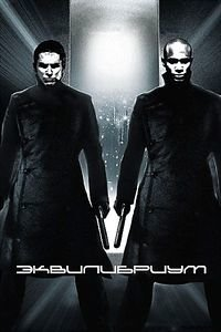 Эквилибриум на DVD
