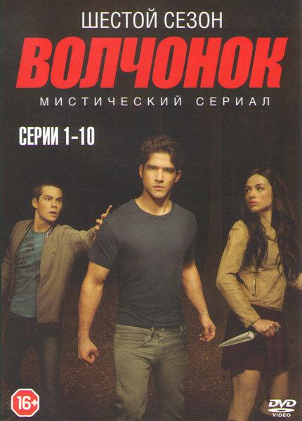 Волчонок (Оборотень) 6 Сезон (10 серий)  на DVD
