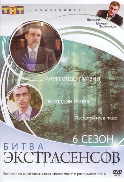 Битва экстрасенсов 6 Сезон на DVD
