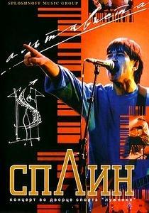 Сплин - Альтависта на DVD