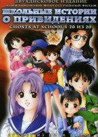 Школьные истории о привидениях (20 серий) 2 DVD