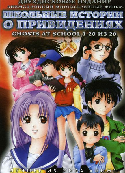 Школьные истории о привидениях (20 серий) 2 DVD на DVD