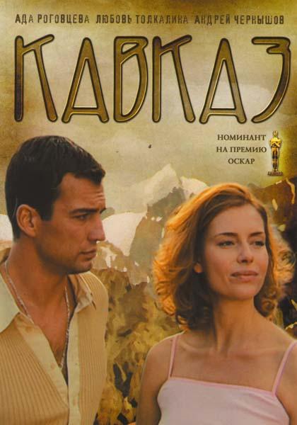 Кавказ  на DVD