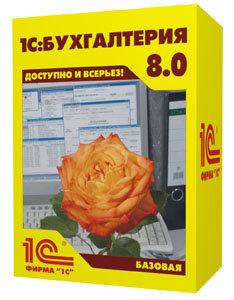 1С:Бухгалтерия 8.0 Базовая версия (PC CD)