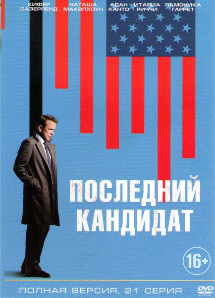 Последний кандидат (21 серия) на DVD