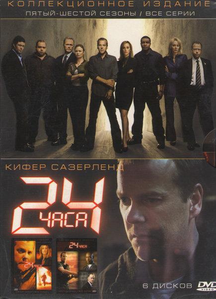 24 часа 5 и 6 Сезоны (6 DVD) на DVD
