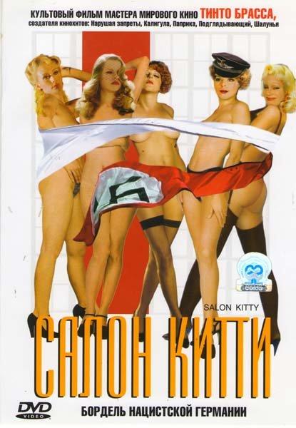 Салон Китти на DVD
