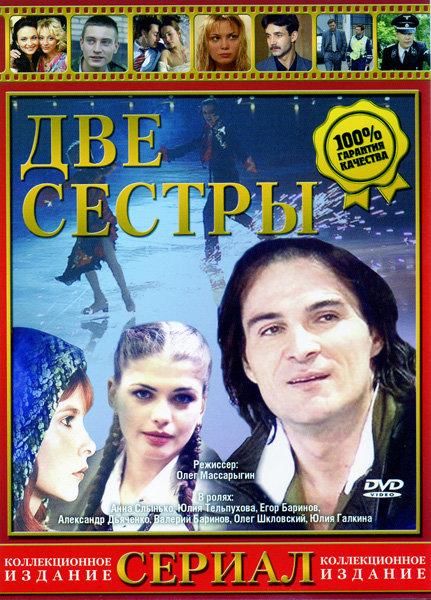 Две сестры Часть 1 (16 серий) на DVD