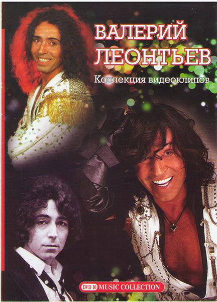 Валерий Леонтьев Коллекция видеоклипов на DVD