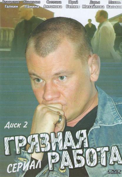 Грязная работа 2 Диск (17-28 серии) на DVD