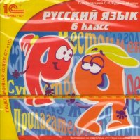 1С Школа Русский язык 6 класс (PC CD)