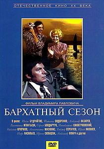 Бархатный сезон  на DVD