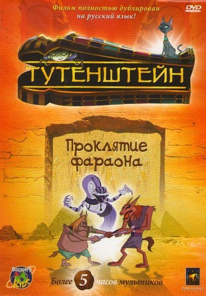 Тутенштейн  Проклятье фараона 1 Сезон (13 серий) на DVD
