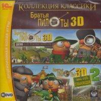 Коллекция классики Братья пилоты 3D (Дело об Огородных вредителях / Тайны Клуба Собаководов) (PC DVD)