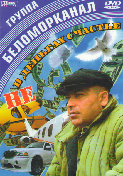 Беломорканал Не в деньгах счастье  на DVD