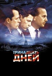 Тринадцать дней (13 дней) на DVD