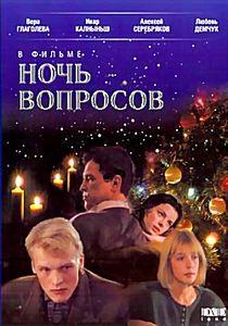 Ночь вопросов на DVD