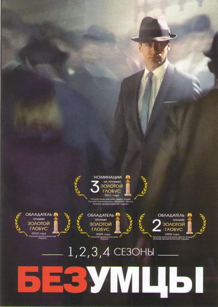 Безумцы 1,2,3,4 Сезоны (52 серии) на DVD