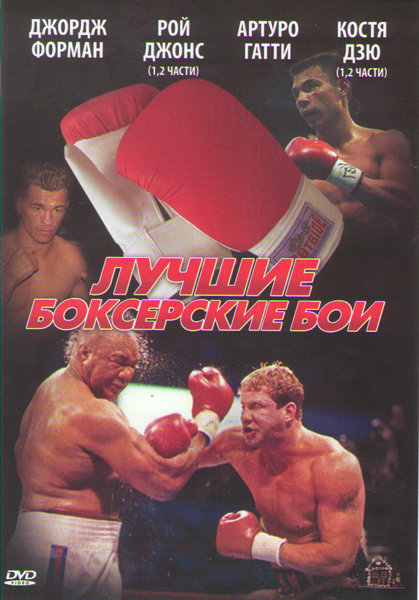 Лучшие боксерские бои (Джордж Форман / Рой Джонс 1,2 Части / Артуро Гатти / Костя Дзю 1,2 Части) на DVD