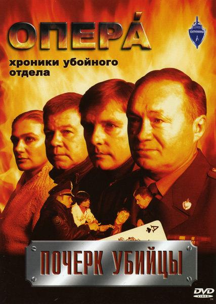 Опера Хроники Убойного Отдела Почерк убийцы на DVD