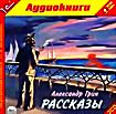 Александр Грин. Рассказы (аудиокнига MP3 на 2 CD)
