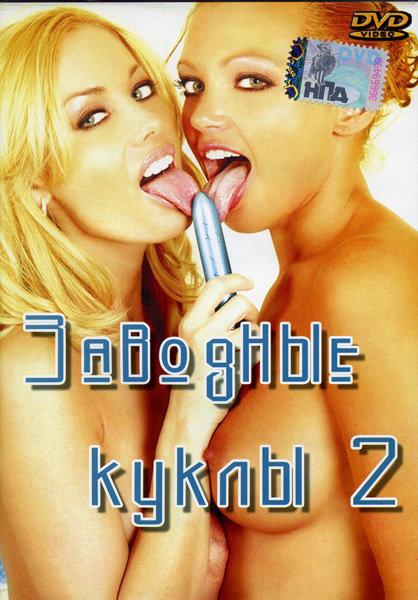 Заводные куклы 2 на DVD