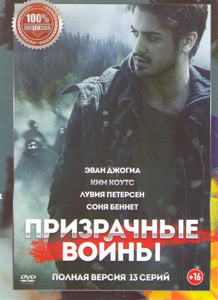 Призрачные войны (Война с призраками) (13 серий) на DVD