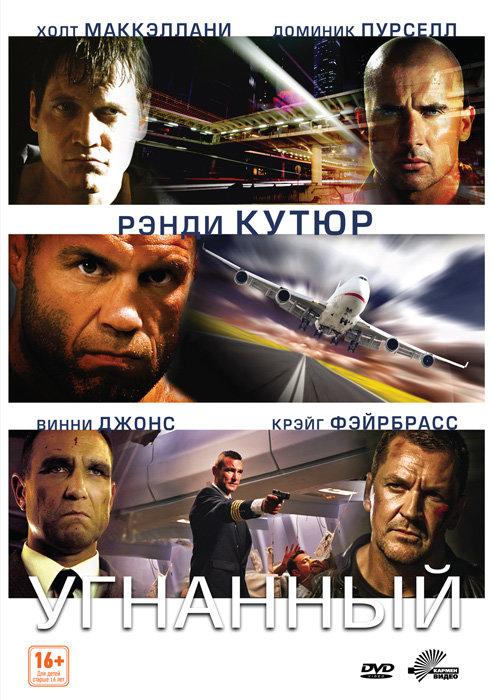 Угнанный на DVD