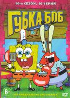 Губка Боб 10 Сезон (10 серий)