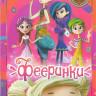 Фееринки (13 серий) на DVD