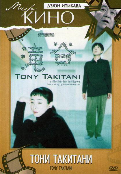 Тони Такитани на DVD