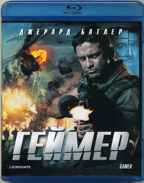 Геймер (Blu-ray)* на Blu-ray