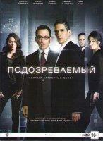 Подозреваемый (Подозреваемые / В поле зрения) 4 Сезон (22 серии) (3 DVD)