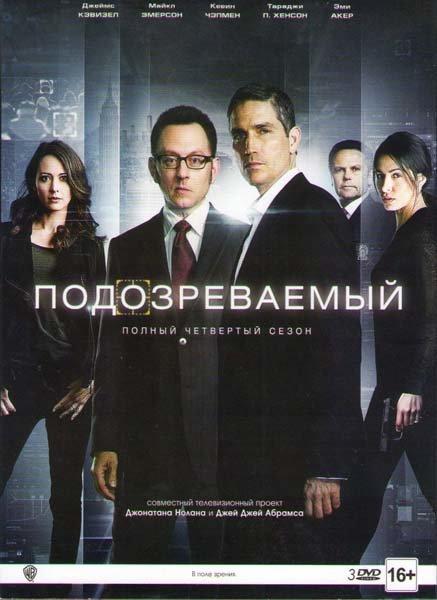 Подозреваемый (Подозреваемые / В поле зрения) 4 Сезон (22 серии) (3 DVD) на DVD