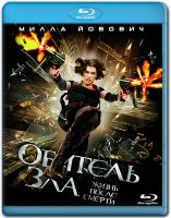 Обитель зла 4 Жизнь после смерти (Blu-ray)