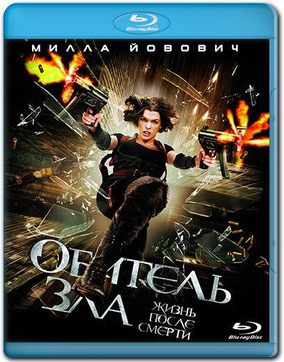 Обитель зла 4 Жизнь после смерти (Blu-ray)* на Blu-ray