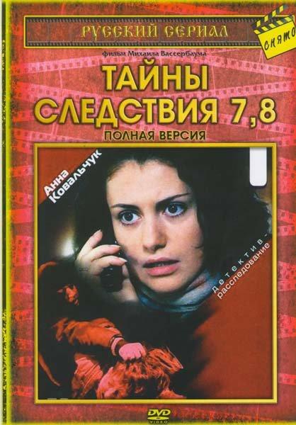Тайны следствия 7,8 Сезоны  на DVD