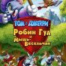 Том и Джерри Робин Гуд и мышь весельчак на DVD