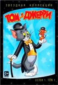 Том и Джерри Звездная коллекция 1 Сезон 1 Том на DVD