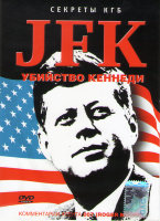 Секреты КГБ Убийство Кеннеди
