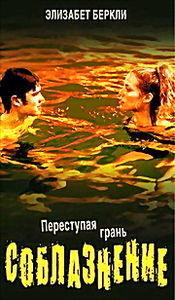 Соблазнение (Питер Свейтек)  на DVD