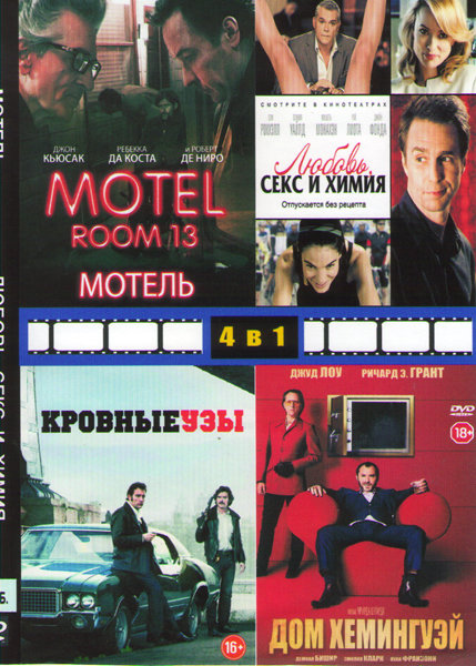 Мотель / Любовь секс и химия / Кровные узы / Дом Хемингуэй на DVD
