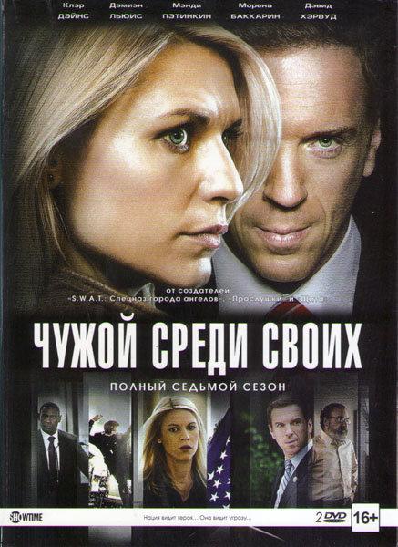 Родина (Чужой среди своих) 7 Сезон (12 серий) (2 DVD)