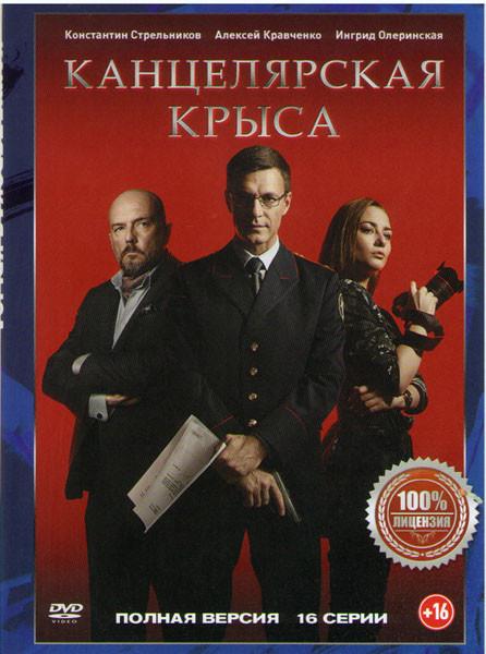 Канцелярская крыса 2 Сезон (20 серий) (2DVD)* на DVD