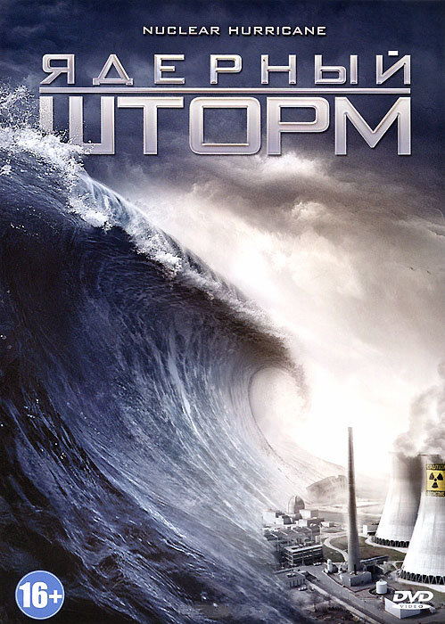 Ядерный шторм (Последний шквал) на DVD