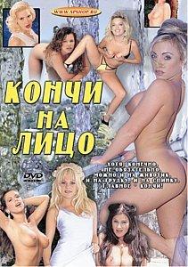 КОНЧИ НА ЛИЦО на DVD