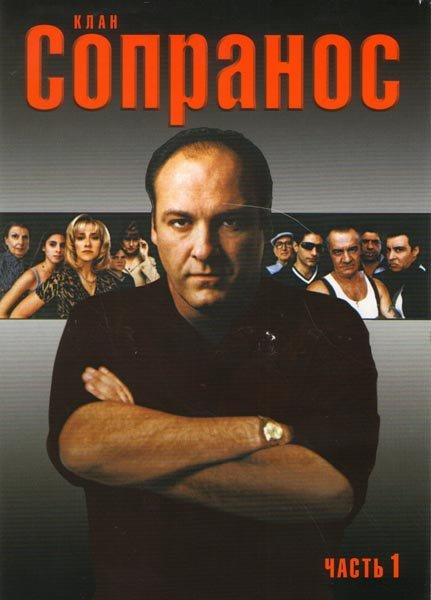 Клан Сопранос 1 Сезон (4 DVD) на DVD